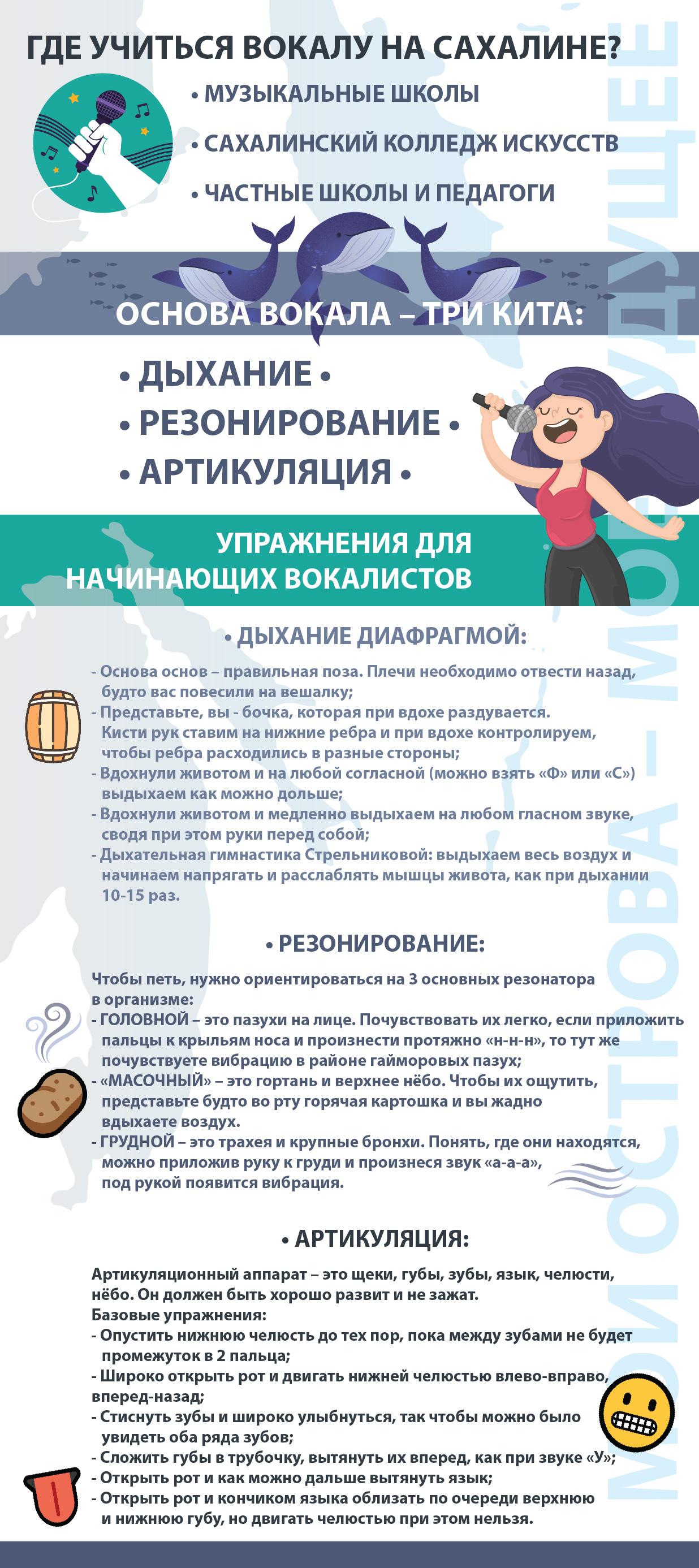 Вокал2-01 (1)