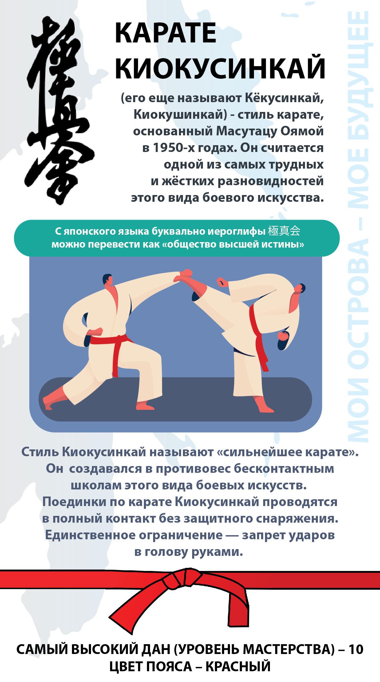 karate-01_2